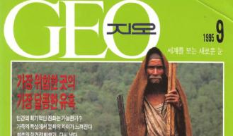Geo Magazine and Alphalearning